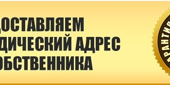 юр адрес купить в Москве