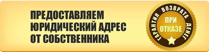Юридические адреса для регистрации ооо в московской области какой срок регистрации ип