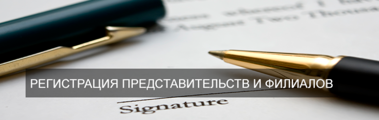 Регистрация представительств ооо школа 536 бухгалтерия телефон