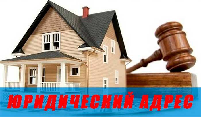 Юридический адрес купить в Москве