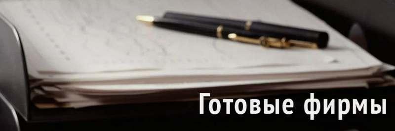 Регистрация и продажа фирм ооо продажа готовых ооо декларация о доходах 3 ндфл 2019