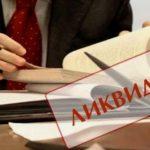 Закрытие ООО с долгами по налогам – цены в Москве, услуга ликвидации ООО с долгами