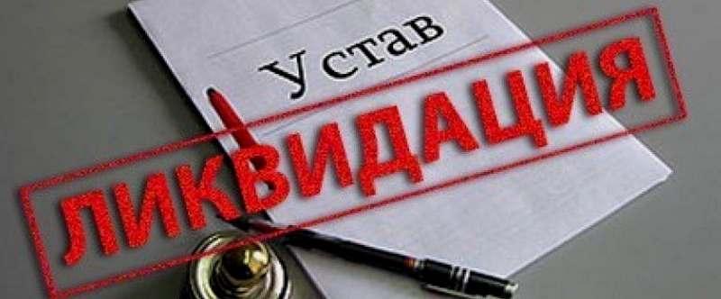 Регистрация предприятий ооо ликвидация фирм регистрация юридических лиц в москве ооо