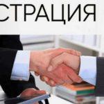 Регистрация ИП в Москве под ключ