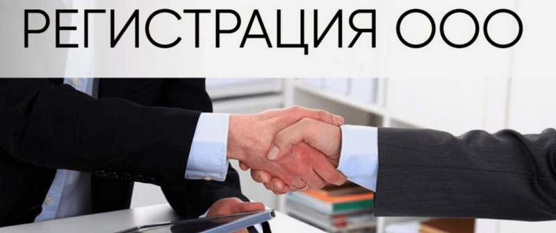Регистрация ооо ип под ключ москва образец заявления о государственной регистрации физического лица как ип