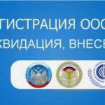 Регистрация публичного АО (ОАО)