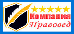 Логотип - Компания Правовед