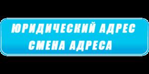 юр. адрес при смене адреса