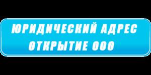 юр адрес при открытии ООО