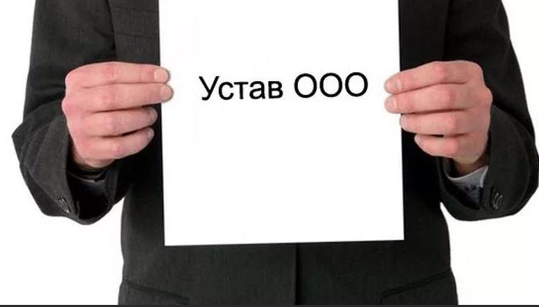 Регистрация устава ООО 2019 и внесение изменений