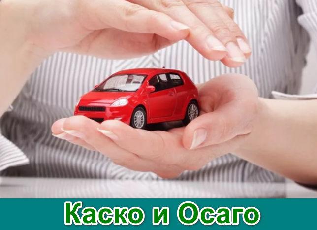 страхование авто дешево