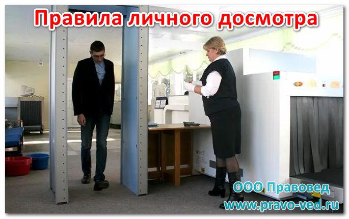 Права гражданина при личном досмотре