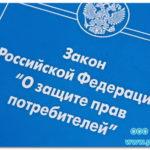 закон о защите прав потребителя