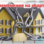 как снять обременения на квартиру