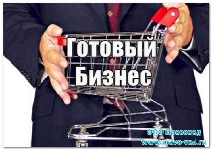 Покупка и продажа готового бизнеса