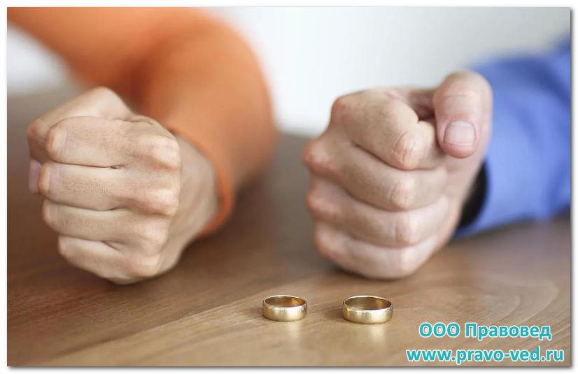 Что нужно для развода?
