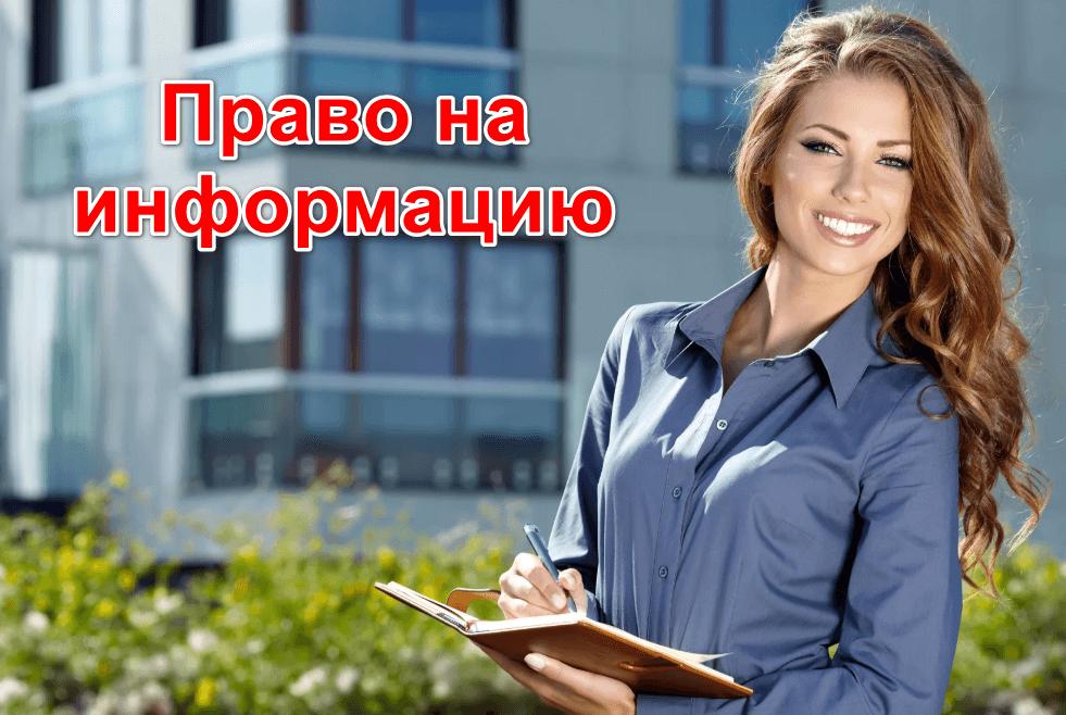 Право на получение информации