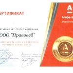 сертификат Альфабанк изображение 2