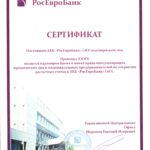 Сертификат РосЕвроБанк изображение 2