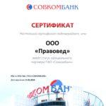 Сертификат СовКомБанк изображение 2