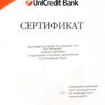 Сертификат UniCredit Bank изображение 2