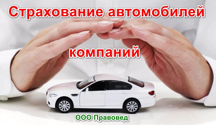 Страховка корпоративного автомобиля компании