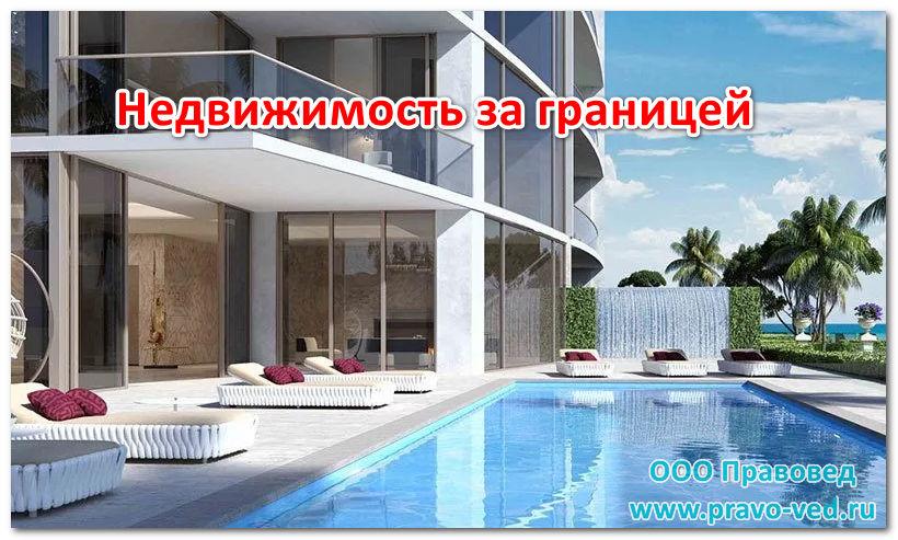 Приобретение недвижимости за границей, что нужно знать?