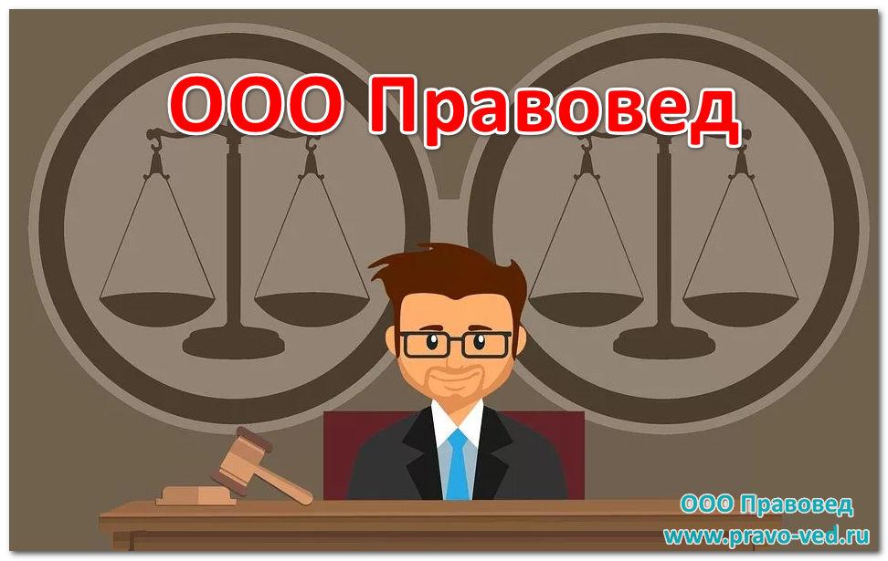 Земельные споры, нужен ли адвокат?